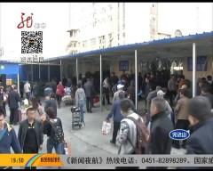 老哈站站舍被拆除  旅客出行有变化