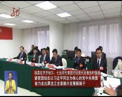 陆昊在齐齐哈尔、七台河代表团讨论党代会报告时强调紧密团结在以习近平同志为核心的党中央周围奋力走出黑龙江全面振兴发展新路子
