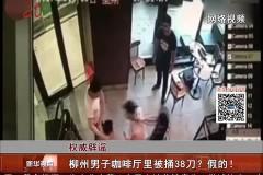 权威辟谣:柳州男子咖啡厅里被捅38刀?假的!