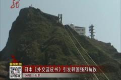 日本《外交蓝皮书》引发韩国强烈抗议