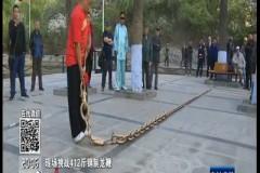 哈尔滨:新纪录 龙江鞭王舞动412斤钢鞭