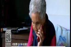 哈尔滨:儿子今年六十五 想带老妈去插花