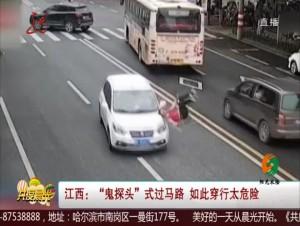 """江西""""鬼探头""""式过马路如此穿行太危险"""