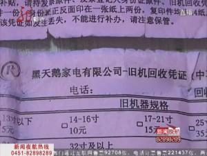 哈尔滨市民黑天鹅买家电活动取消补贴款无法发放