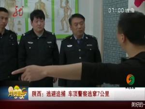 陕西逃避追捕车顶警察逃窜7公里