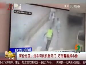 哥伦比亚货车司机机智开门巧助警察抓小偷