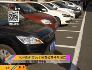 哈尔滨和平路新增56个免费公共停车泊位