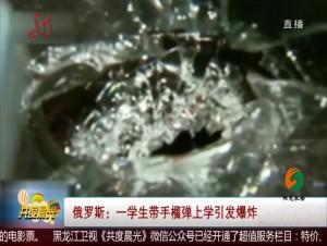 俄罗斯一学生带手榴弹上学引发爆炸
