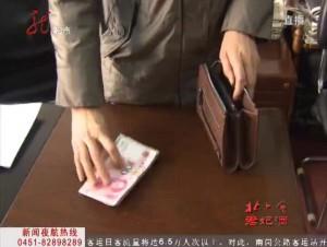 哈尔滨秋实物业保洁员楼道捡到钱包好心归还失主