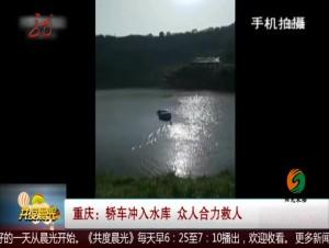 重庆轿车冲入水库众人合力救人