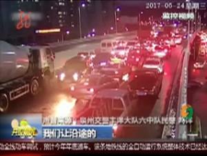 福建:临产孕妇遇堵车 车辆让道护送