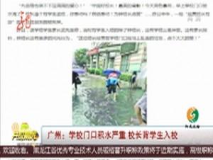 广州:学校门口积水严重 校长背学生入校