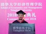 清华经管学院2018毕业典礼举行