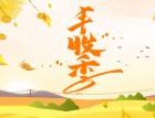 """""""中国农民丰收节""""主题标识正式发布!和龙广电主持人一起""""稻""""方正,庆丰收!"""