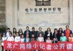 【听友网户外】遇见最美哈尔滨——龙广网络小记者团参观日记