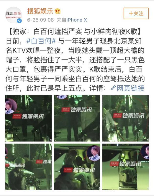 白百何方否认与小鲜肉彻夜K歌传闻:公司员工聚会_明星_黑龙江网络...