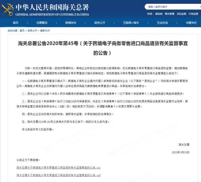 海关总署:跨境电子商务企业可向