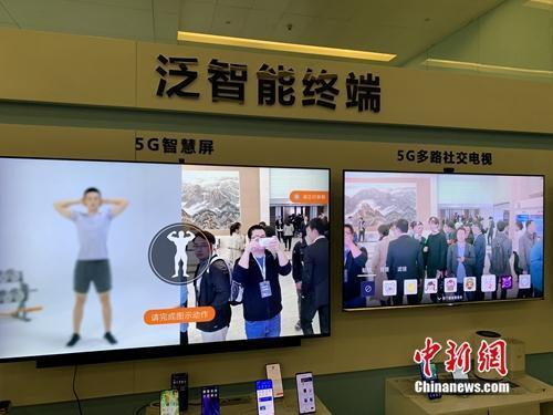 资料图:5G泛智能终端展示。中新网 吴涛 摄