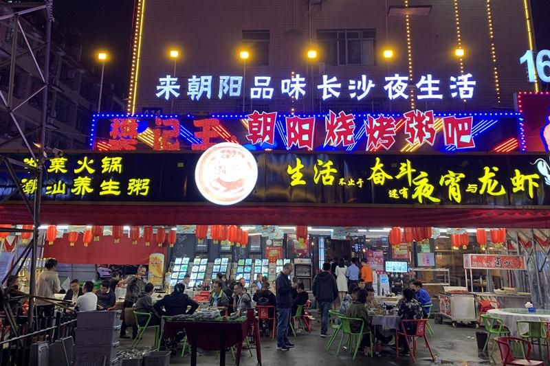 长沙市长沙县街头的大排档里,食客如织。(央视网 郑芳 摄)
