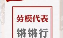 党代会上指尖——劳模代表锵锵行