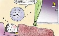 这8种睡觉习惯都是病,你却一直不知道