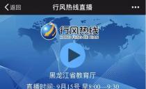 【行风·预告】9月15号(本周五)黑龙江省教育厅的嘉宾做客直播间
