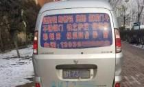 冰城司机注意!两种情况将被罚,你车上可能也贴着这些东西......