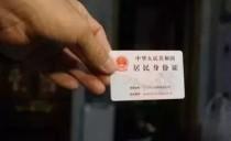 高小微:公安部重大提醒:身份证将迎来巨变,影响每个人!