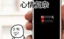 高小微:关闭手机这几个功能,马上省电80%!出门不用带充电宝了