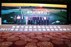首届中国夏季旅游创新峰会·2017黑龙江湿地论坛暨夏季旅游推介会在哈尔滨开幕