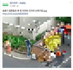 宋仲基宣布要结婚了!人形立牌惨躺在垃圾场(图)