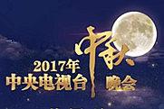 视点【关注】2017央视中秋晚会节目单来了!