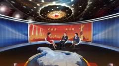 十九大系列报道【中国梦 新征程】(八)