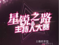 """黑龙江广播电视台新闻广播""""星锐之路""""主持人大赛报名,热力开启!"""