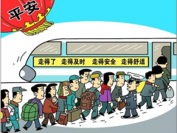 交通运输部等11部门动员部署 确保春运安全平稳