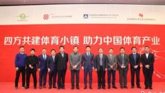 """四方共建体育小镇推出""""样板模式"""",助力中国体育产业"""
