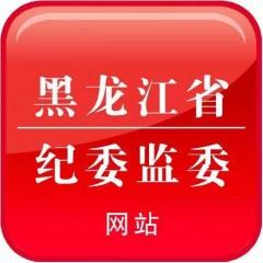 """""""黑龙江省纪委监委网站""""微信公众号将于2月1日正式上线,敬请关注!"""