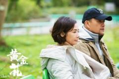 《黄金花》定档4.20 聚焦励志题材直击女性蜕变