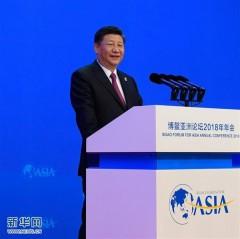 习近平出席博鳌亚洲论坛2018年年会开幕式并发表主旨演讲 强调顺应时代潮流 坚持开放共赢 宣布中国扩大开放新的重大举措