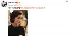 刘涛《面向大海》造型曝光 新闻主播款发型复古端庄