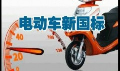 电动自行车新国标:车速不超过25千米/小时