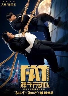 XXXL版海报惊艳戛纳 文章包贝尔组建《胖子行动队》