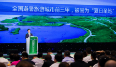 2018中国黑龙江国际生态旅游峰会 黑龙江五市领导当导游实力推介家乡旅游