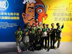 内涵路线图 第六届哈尔滨国际油画展暨毕加索&达利艺术真迹展