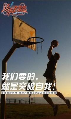 《这就是灌篮》8月将播 周杰伦、李易峰、林书豪等加盟