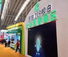 第六届黑龙江绿色食品产业博览会和哈尔滨世界农业博览会开幕(图)