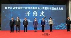 黑龙江省首届技工院校创新创业大赛决赛暨创新创业成果展在哈举行