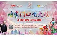 咱家门口唱大戏   本周日,著名转星相约哈尔滨君豪义乌小商品城!