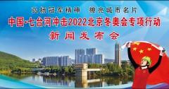 直播 中国·七台河冲击2022北京冬奥会专项行动新闻发布会