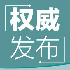 3月4日:十三届全国人大二次会议举行预备会议